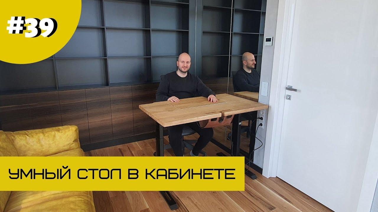 Умный стол в кабинете Ремонт квартиры