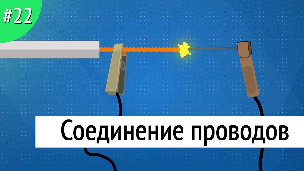 Как соединить провода? Все способы за 4 минуты!
