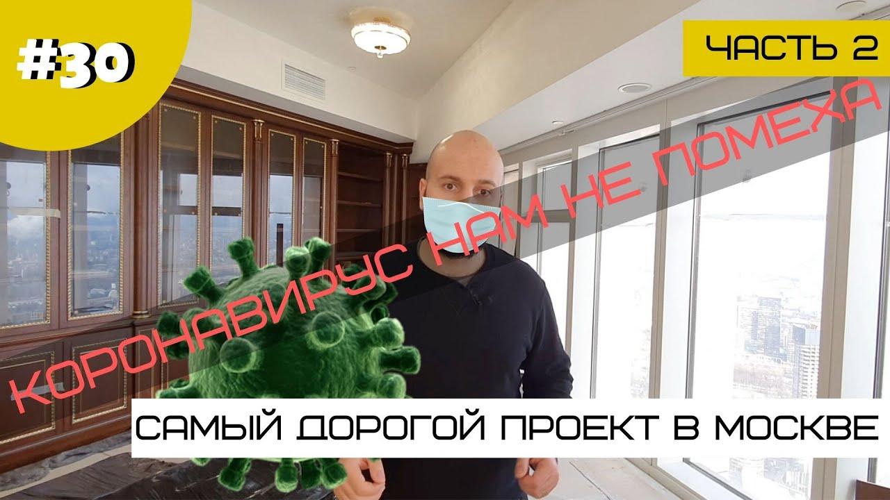 Ремонт квартиры за 200 000 000 рублей в Москва Сити Башня Меркурий