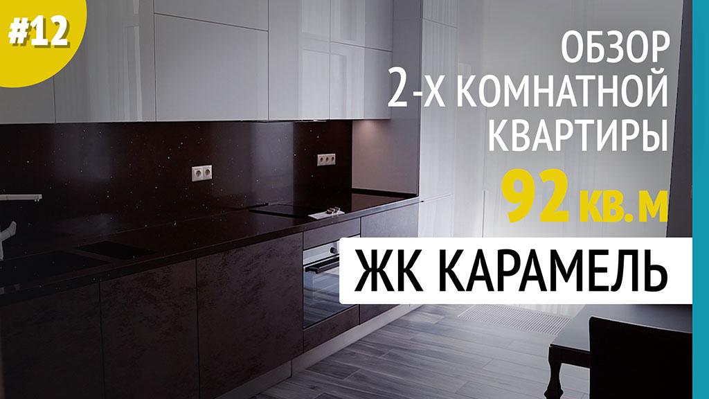 ЖК Карамель дизайн