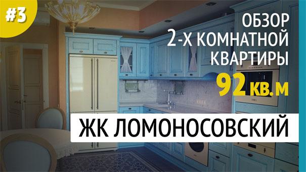 ЖК Ломоносовский дизайн